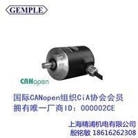 上海精浦CANopen总线输出型单圈绝对值编码器  角度编码器